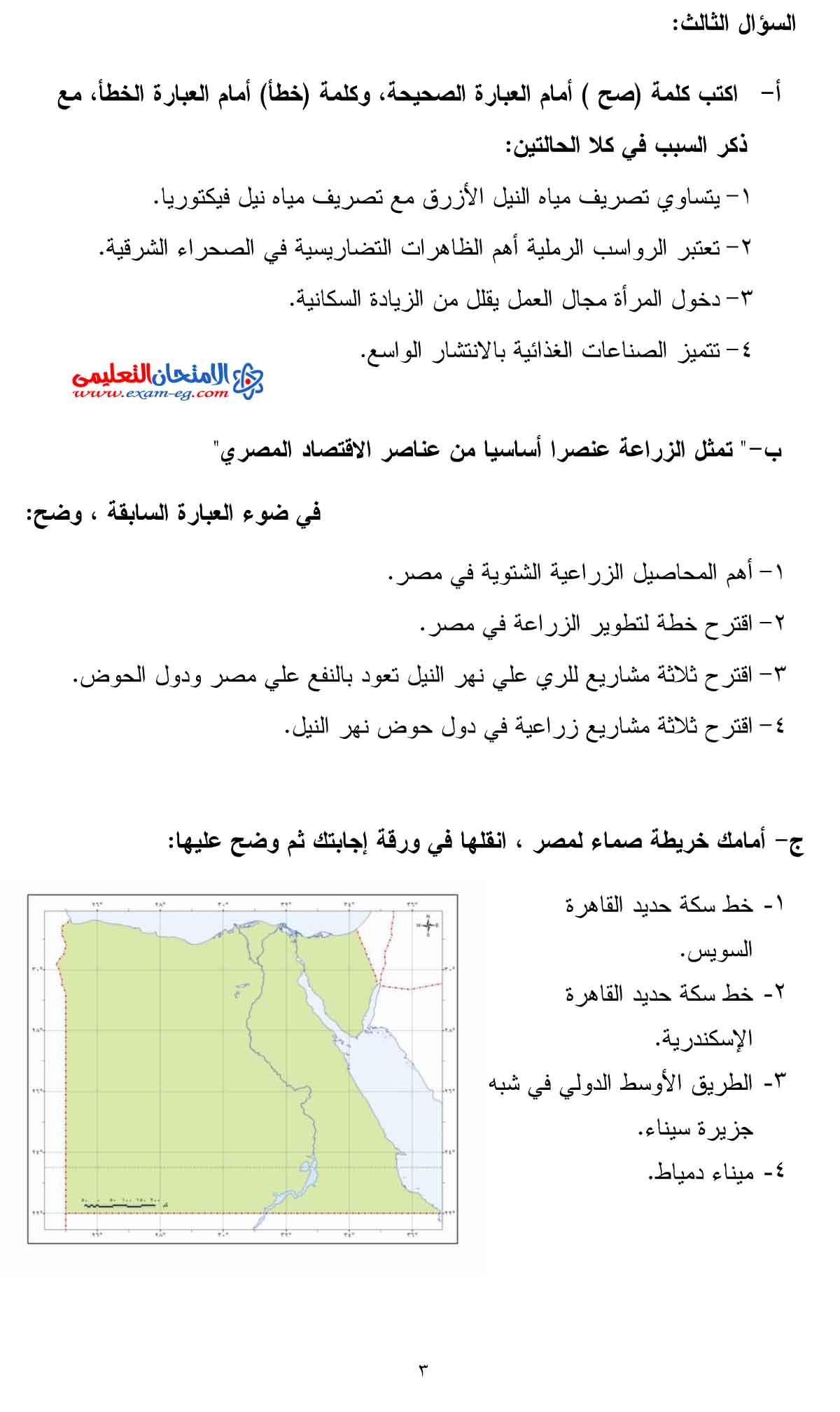 امتحان الوزارة فى الجغرافيا 2