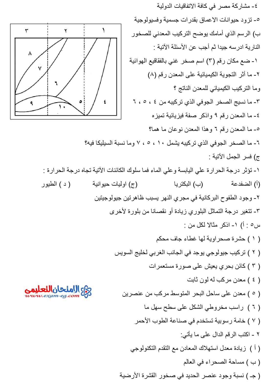 امتحان الوزارة فى الجيولوجيا والعلوم البيئية 3