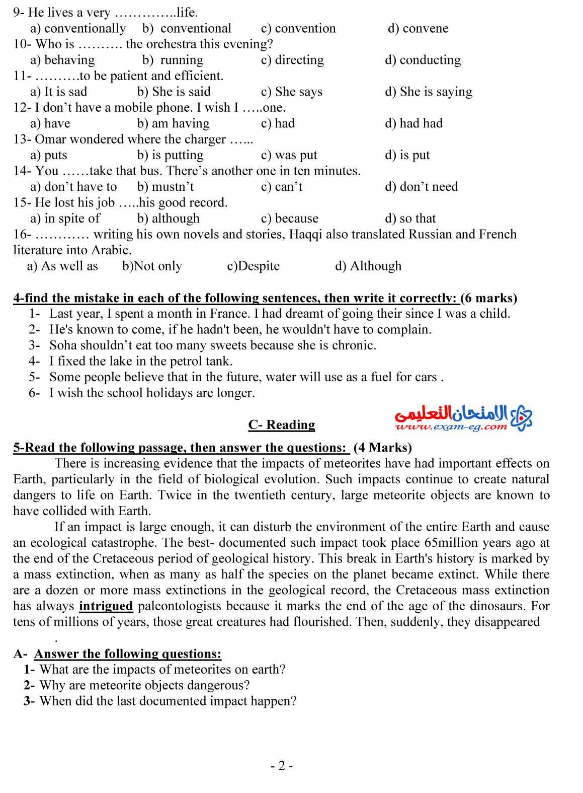 امتحان الوزارة فى اللغة الانجليزية 1