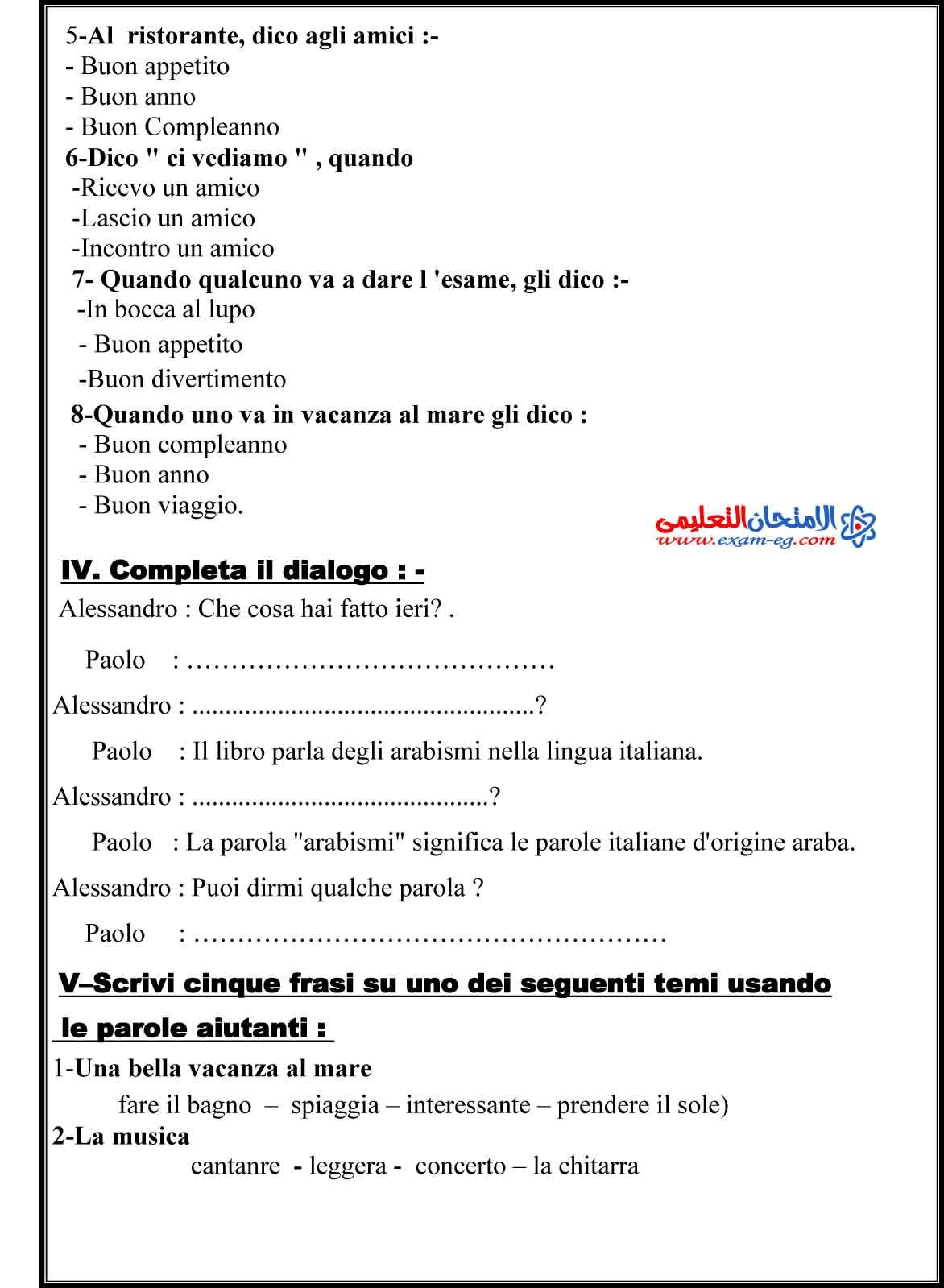 امتحان الوزارة فى الايطالى 2