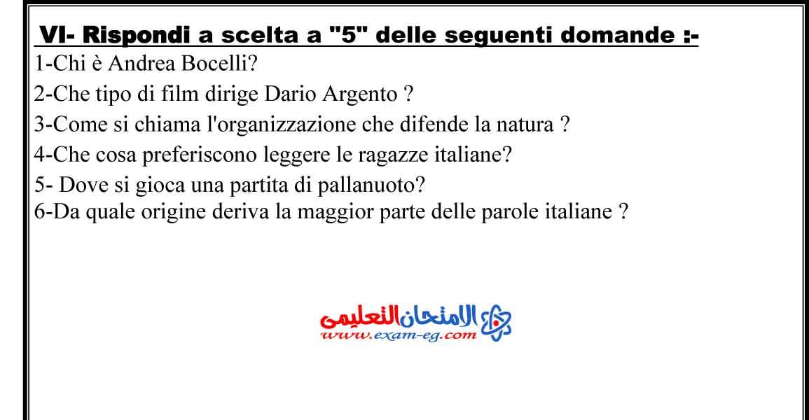 امتحان الوزارة فى الايطالى 3