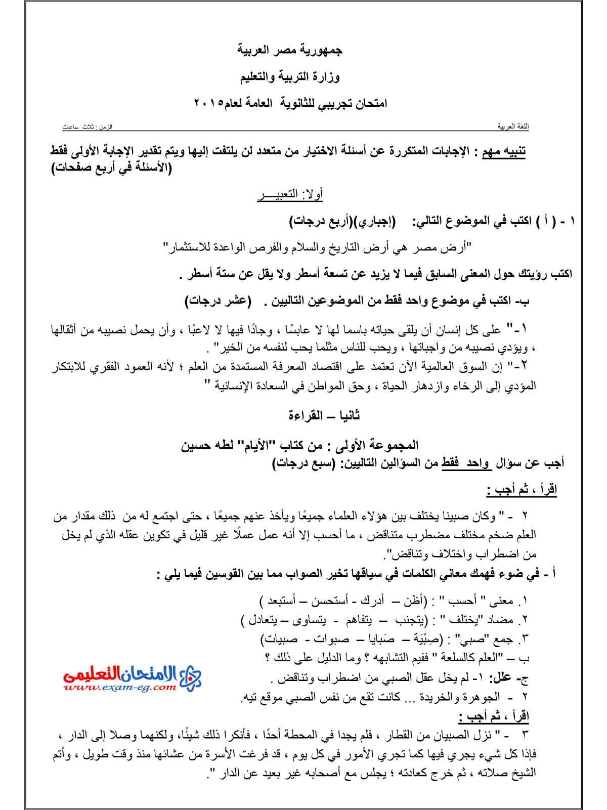 امتحان الوزارة فى اللغة العربية