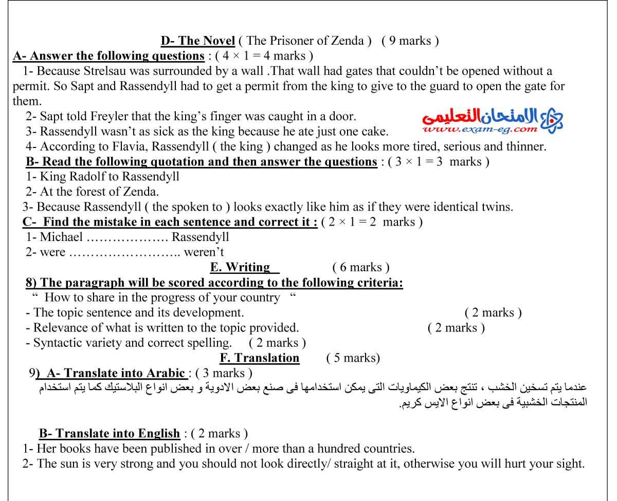 اجابة لغة انجليزية 3 - الامتحان التعليمى-2
