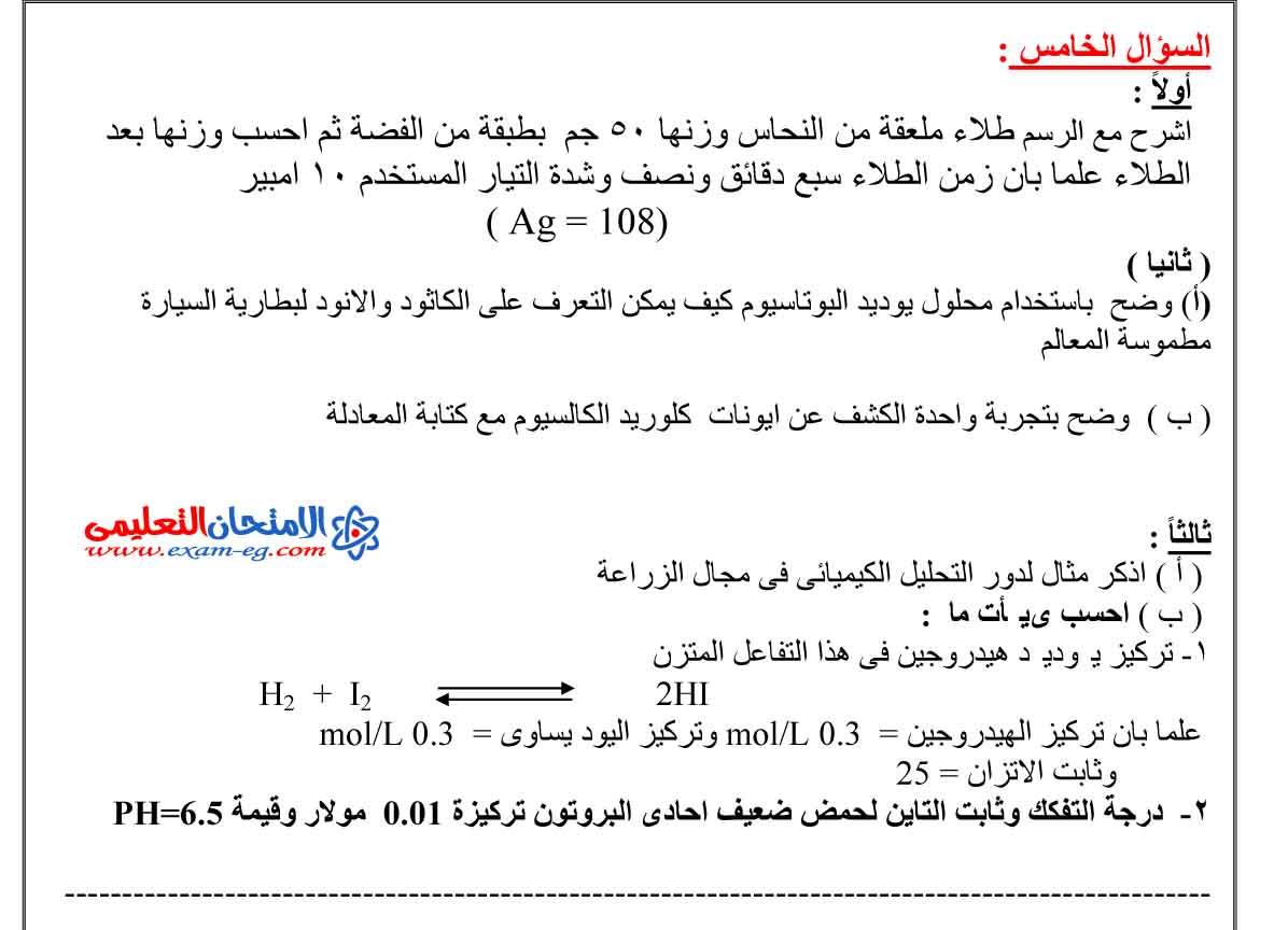 امتحان الكيمياء 2 - الامتحان التعليمى-4