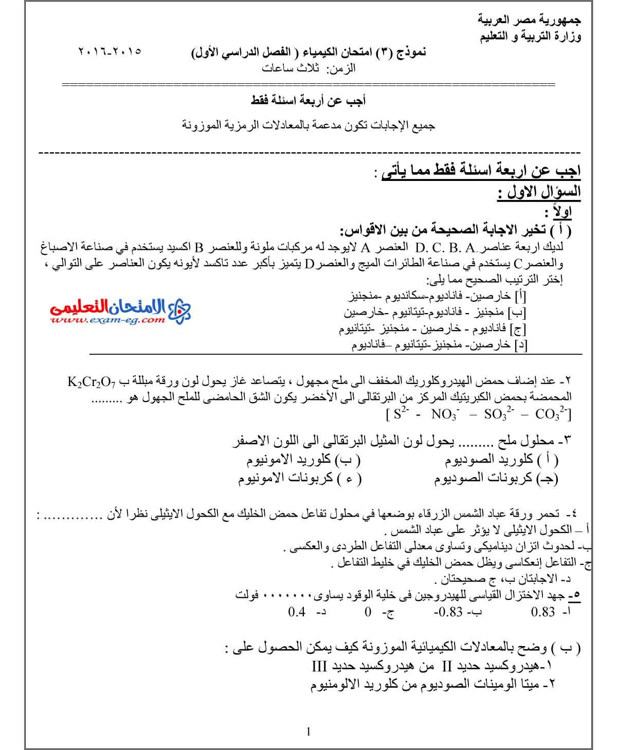 امتحان الكيمياء 3 - الامتحان التعليمى-1