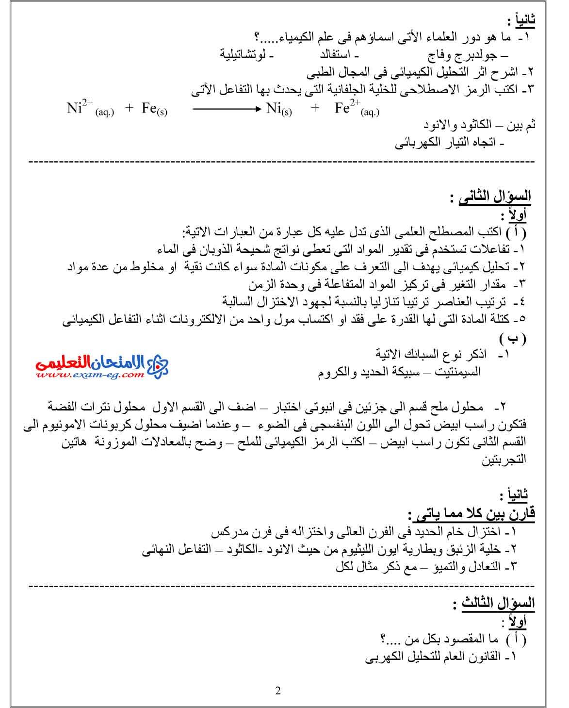 امتحان الكيمياء 3 - الامتحان التعليمى-2
