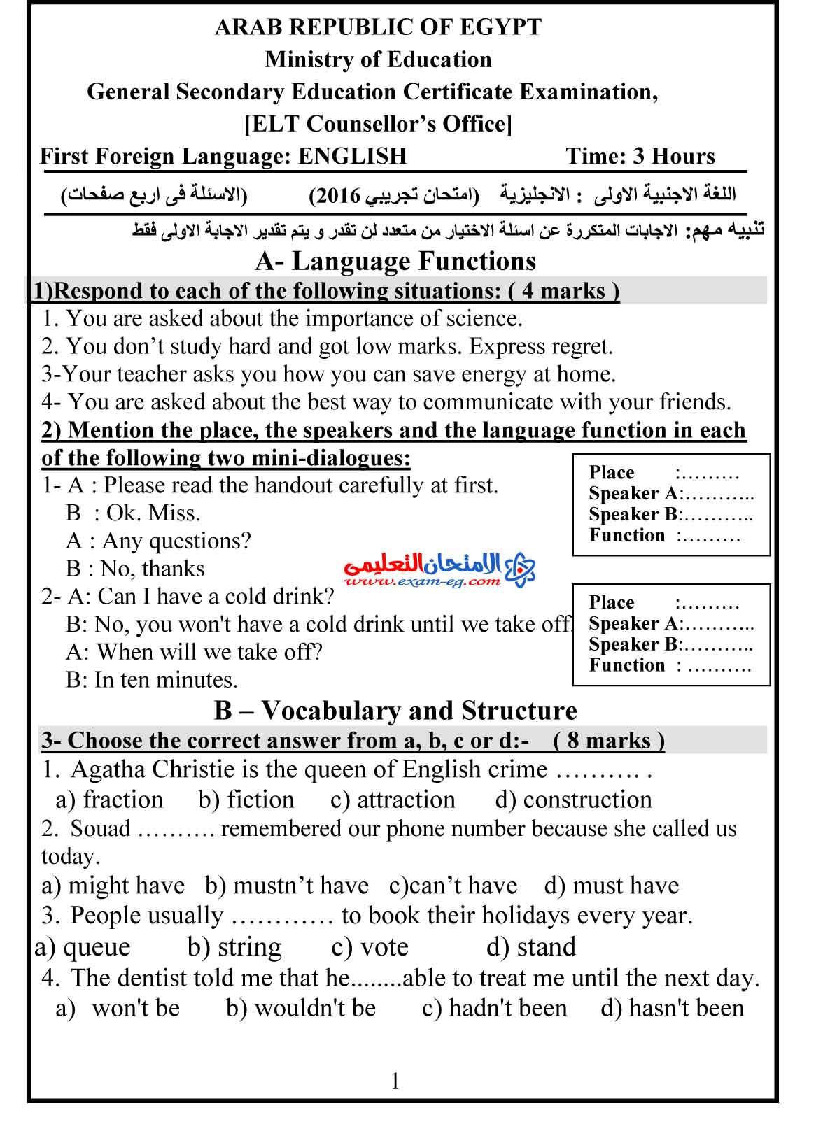 امتحان لغة انجليزية 2 - الامتحان التعليمى-1