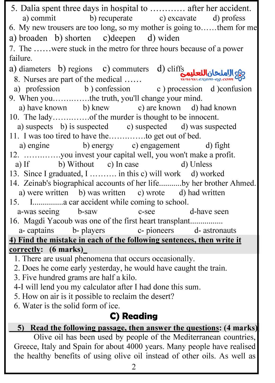 امتحان لغة انجليزية 2 - الامتحان التعليمى-2