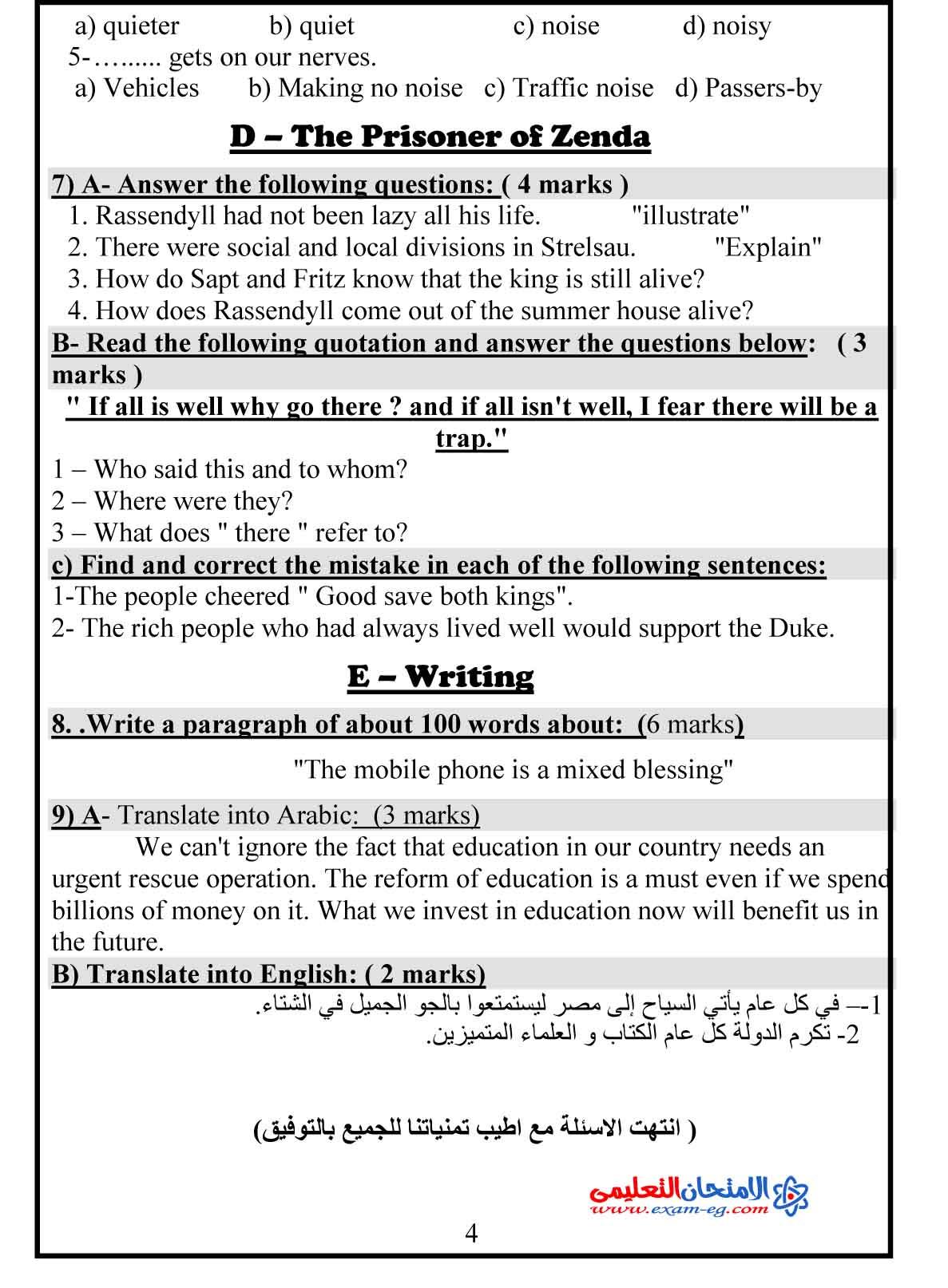 امتحان لغة انجليزية 2 - الامتحان التعليمى-4