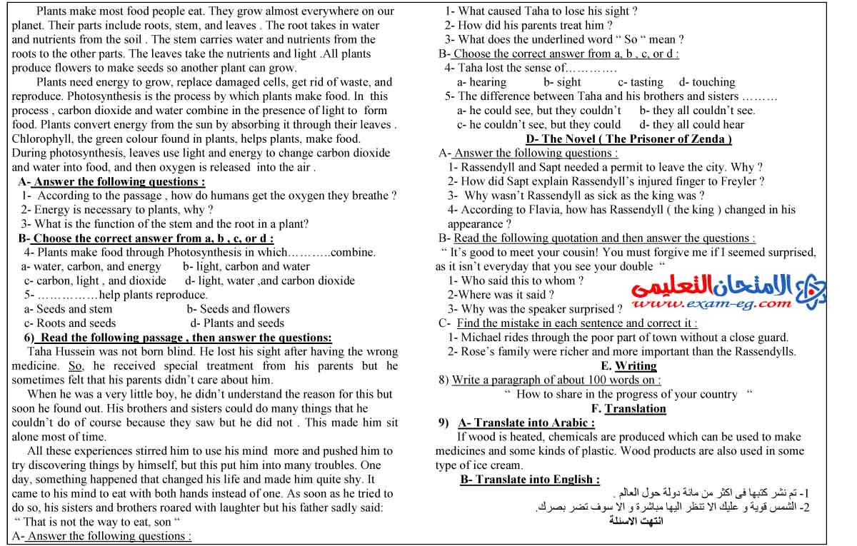 امتحان لغة انجليزية 3 - الامتحان التعليمى-2