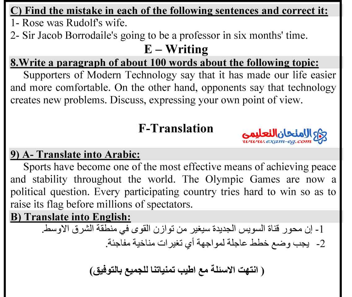 امتحان لغة انجليزية 4 - الامتحان التعليمى-5