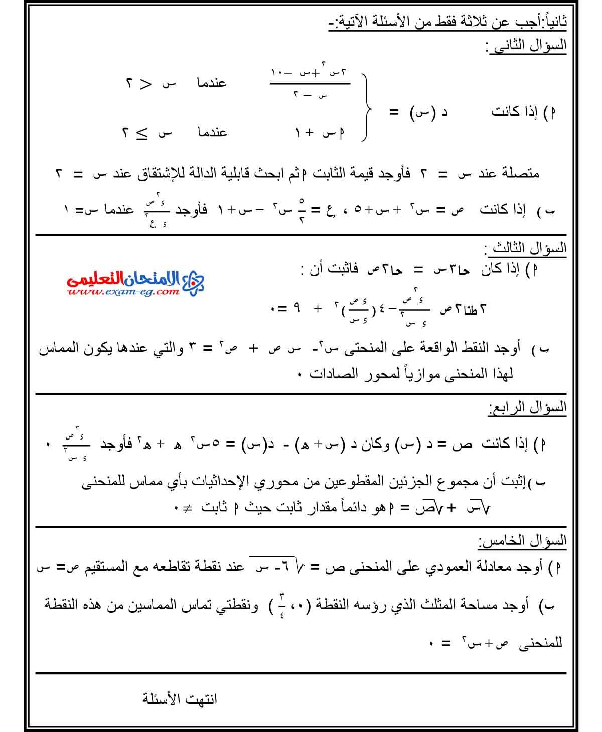 تفاضل وتكامل 1 - الامتحان التعليمى-2