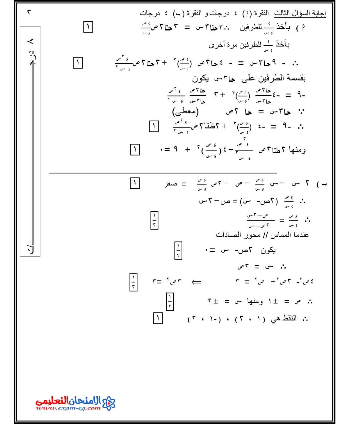 تفاضل وتكامل 1 - الامتحان التعليمى-4
