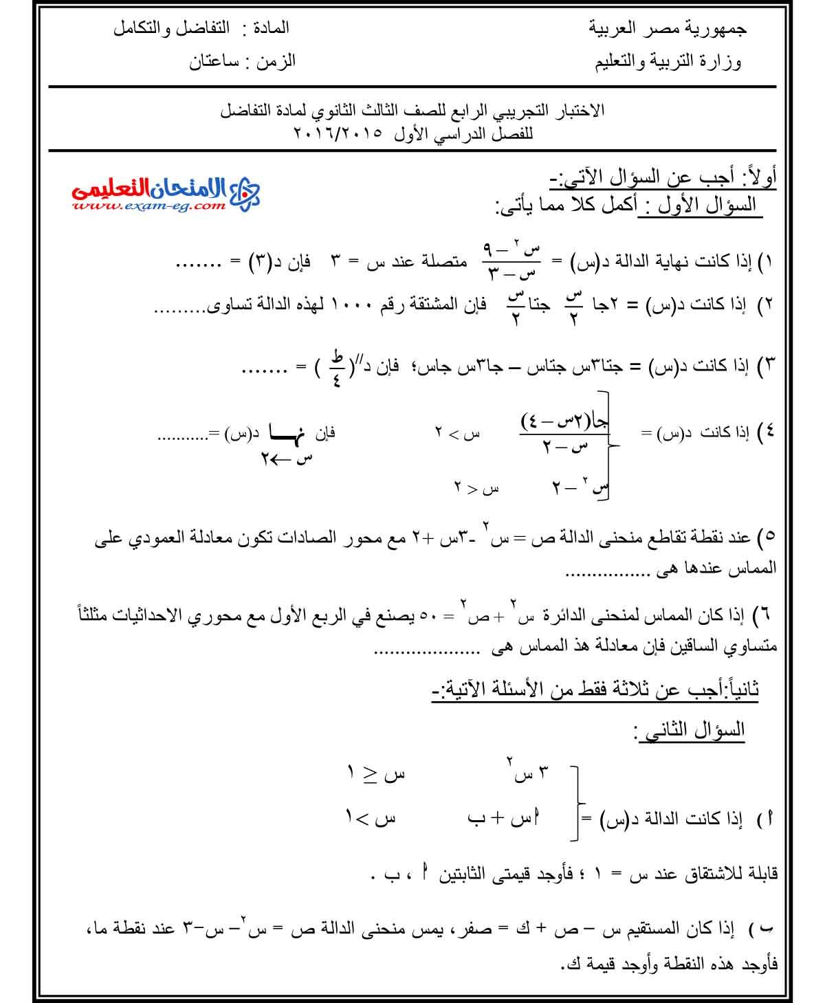 تفاضل وتكامل 4 - الامتحان التعليمى-1