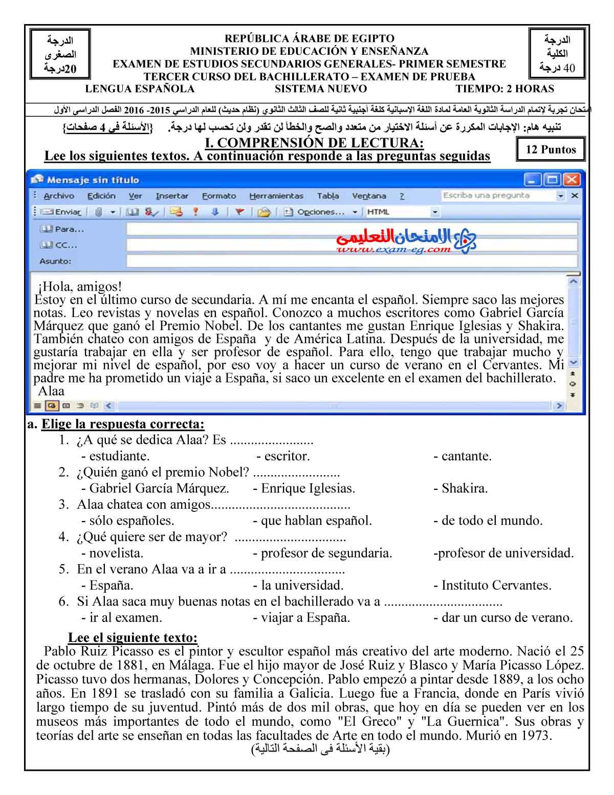 لغة اسبانية 1 - مدرسة اون لاين-1