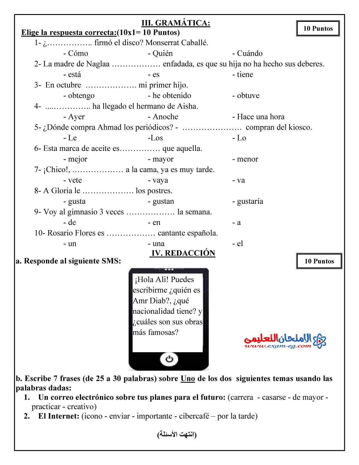لغة اسبانية 2 - مدرسة اون لاين-3