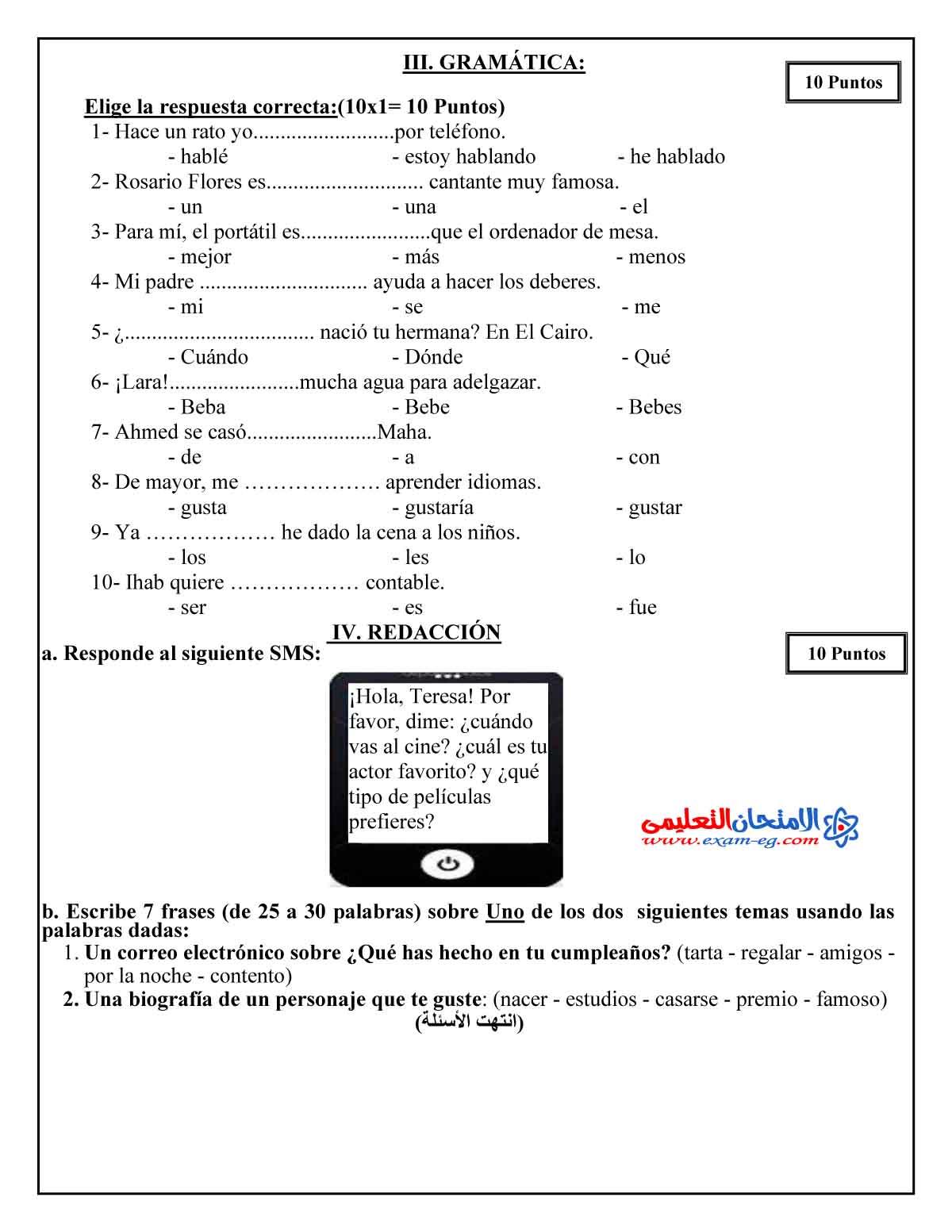 لغة اسبانية 3 - مدرسة اون لاين-3