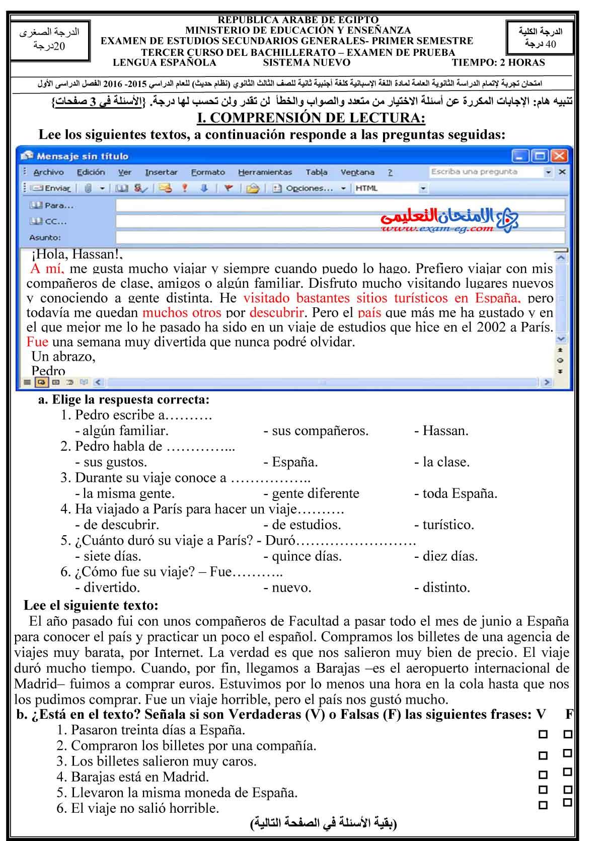 لغة اسبانية 4 - مدرسة اون لاين-1