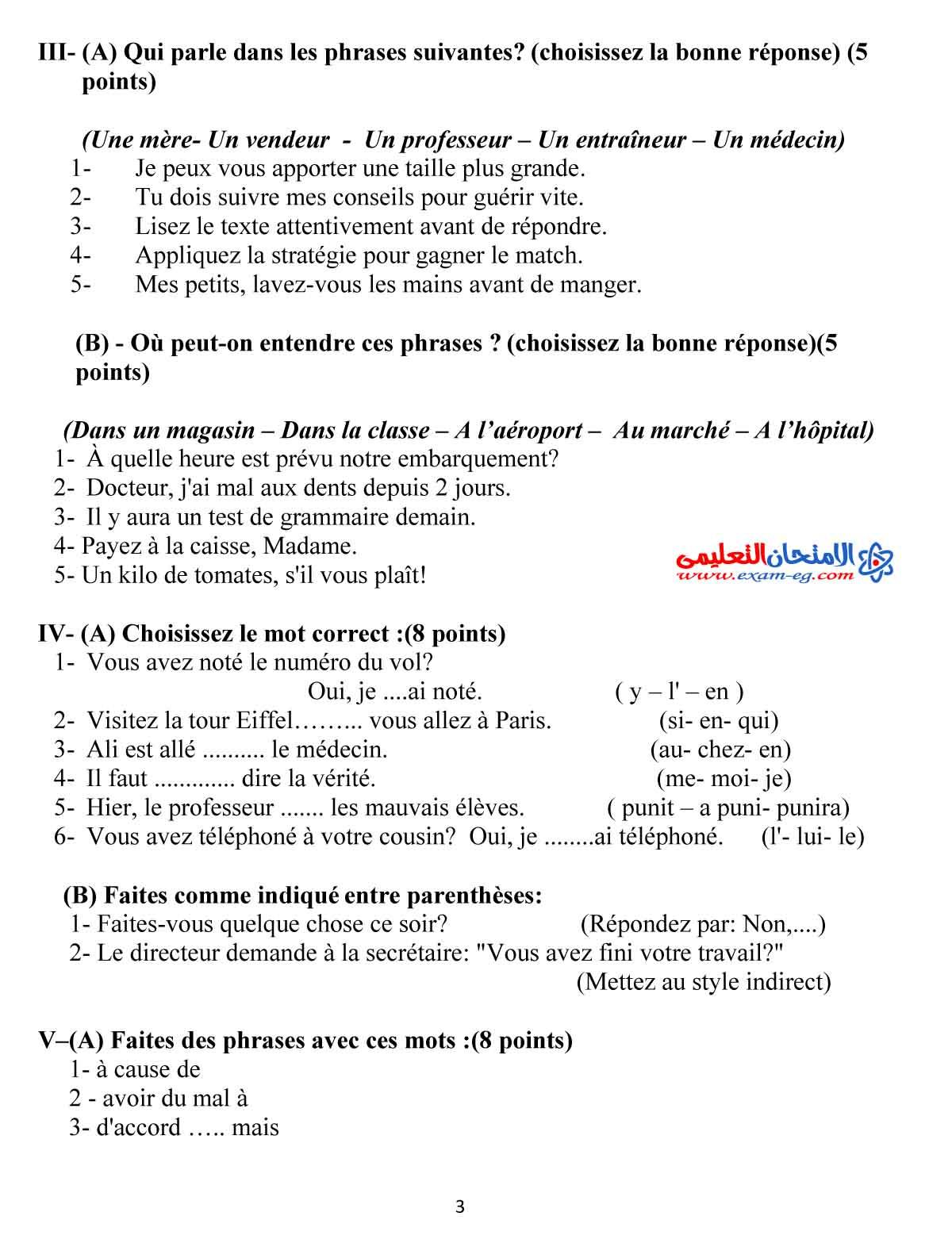 لغة فرنسية 1 - مدرسة اون لاين-3