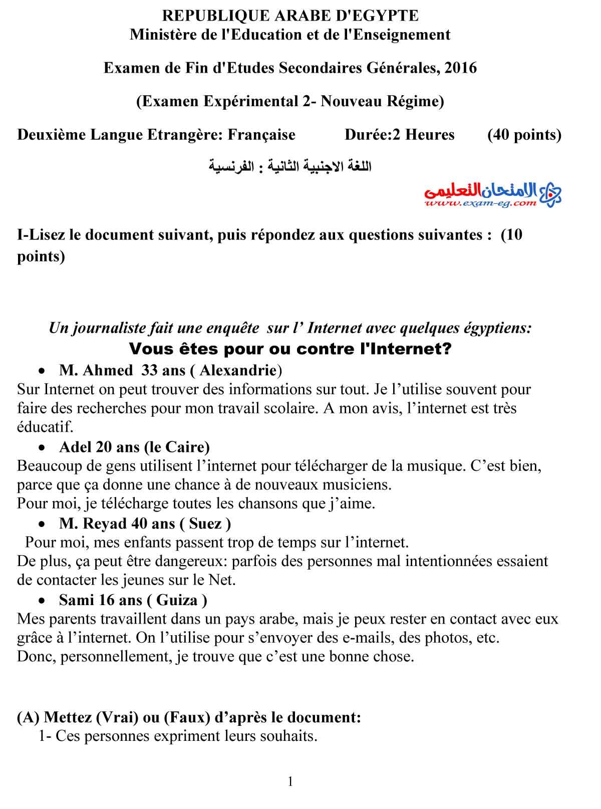 لغة فرنسية 2 - مدرسة اون لاين-1