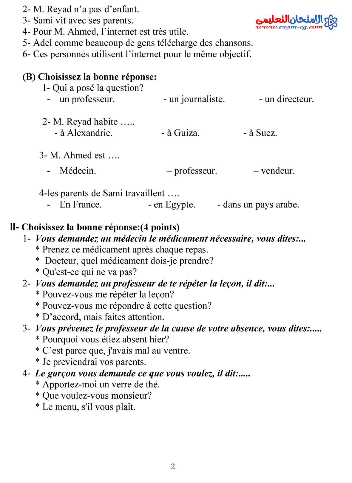 لغة فرنسية 2 - مدرسة اون لاين-2