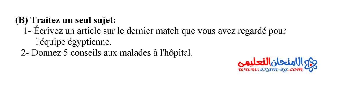 لغة فرنسية 2 - مدرسة اون لاين-4