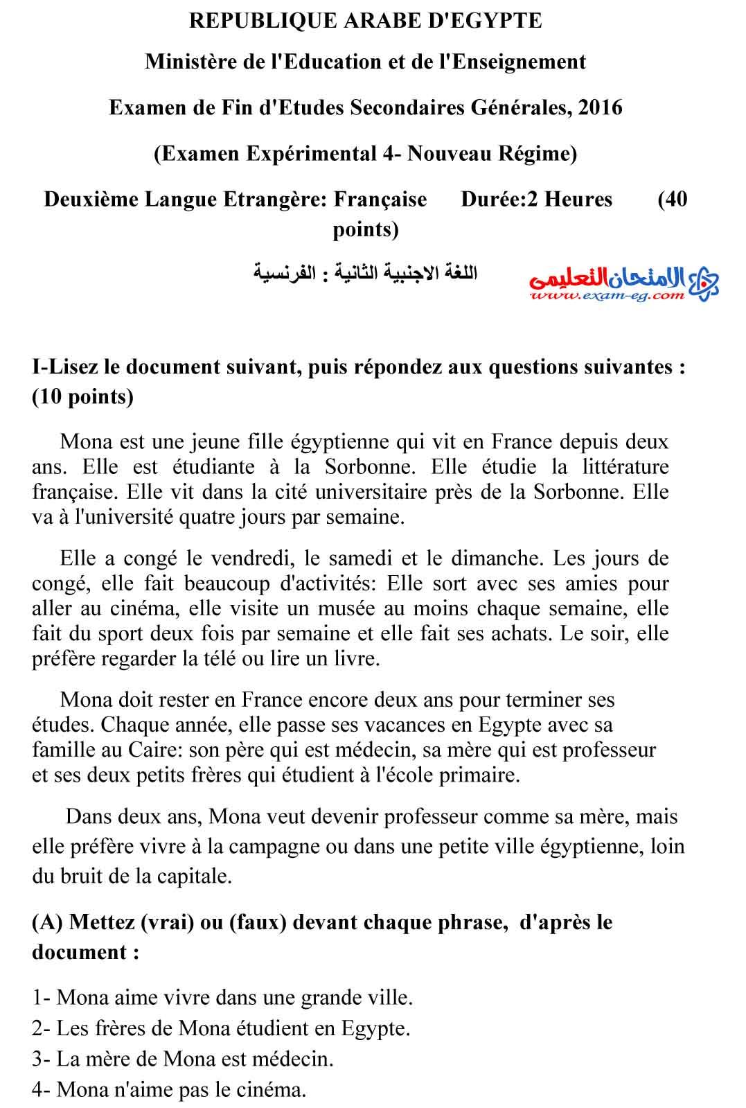 لغة فرنسية 4 - مدرسة اون لاين-1