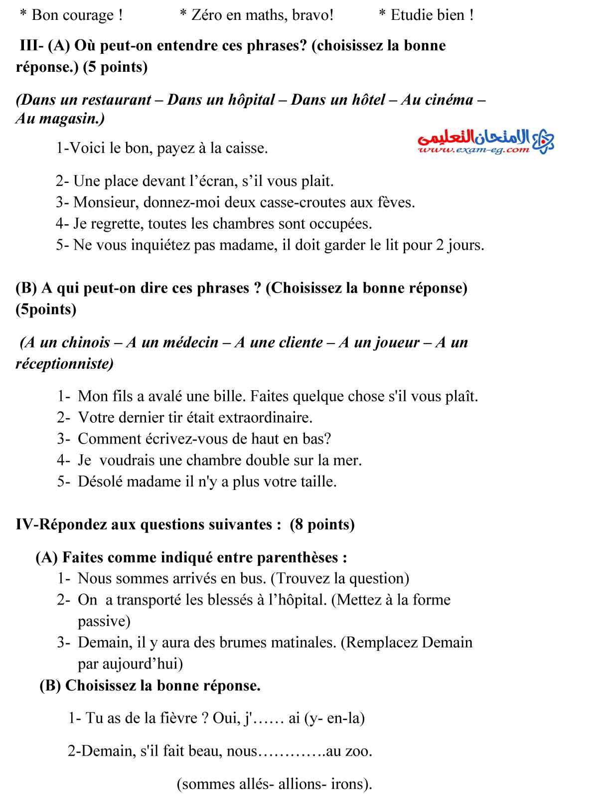 لغة فرنسية 4 - مدرسة اون لاين-3