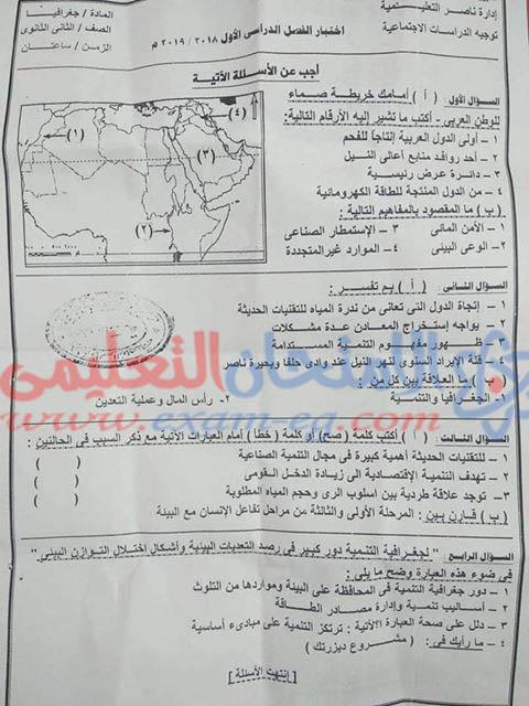 جغرافيا تانية ثانوى ناصر بنى سويف