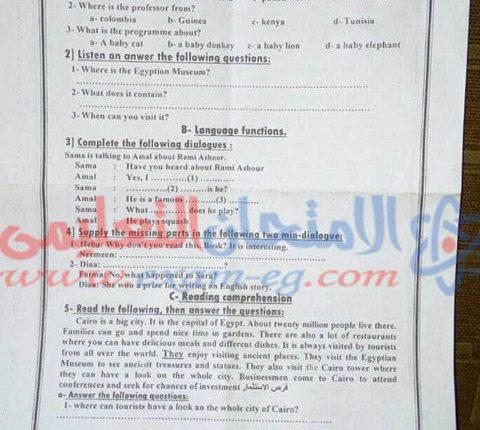 امتحان اللغة الانجليزية للصف الثانى الاعدادى الترم الاول محافظة الجيزة (2)