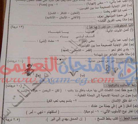 امتحان عربى تانية ابتدائى بلقاس