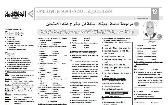 مراجعة شاملة وبنك اسئلة لن يخرج عنه الامتحان للغة الانجليزية للصف السادس الابتدائى الترم الثانى