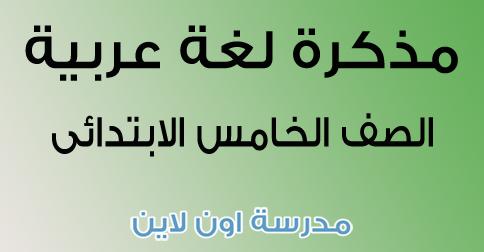 مذكرة لغة عربية لخامسة ابتدائى الفصل الدراسى الاول