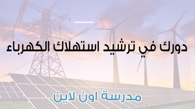 دورك في ترشيد استهلاك الكهرباء