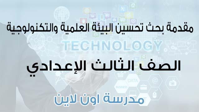 مقدمة بحث تحسين البيئة العلمية والتكنولوجية للصف الثالث الإعدادي