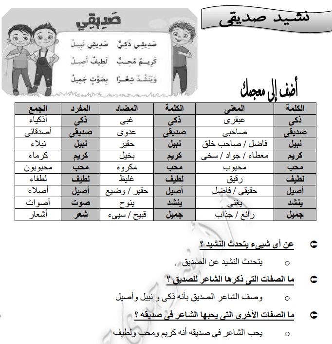 مذكرة عربى تانية ابتدائى ترم اول