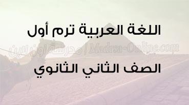 عربى تانية ثانوى ترم اول