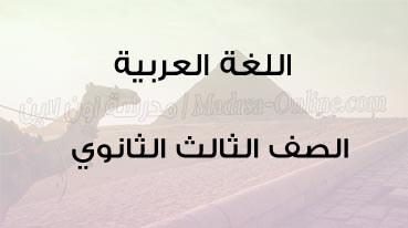 لغة عربية الصف الثالث الثانوي