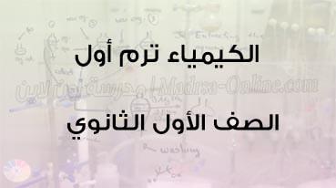 كيمياء اولى ثانوى ترم اول