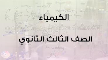 كيمياء الصف الثالث الثانوي