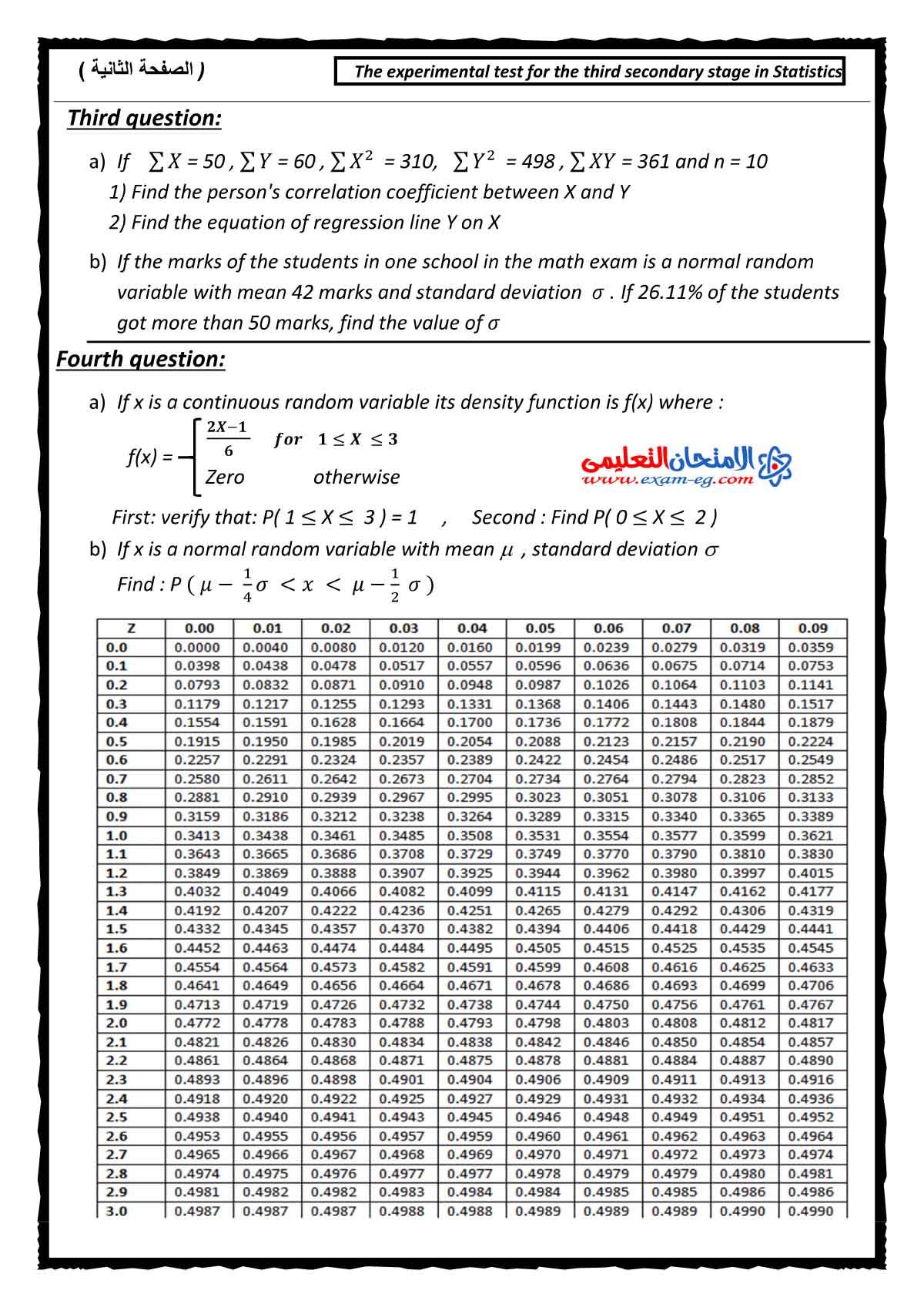 امتحان الوزارة فى الاحصاء 2