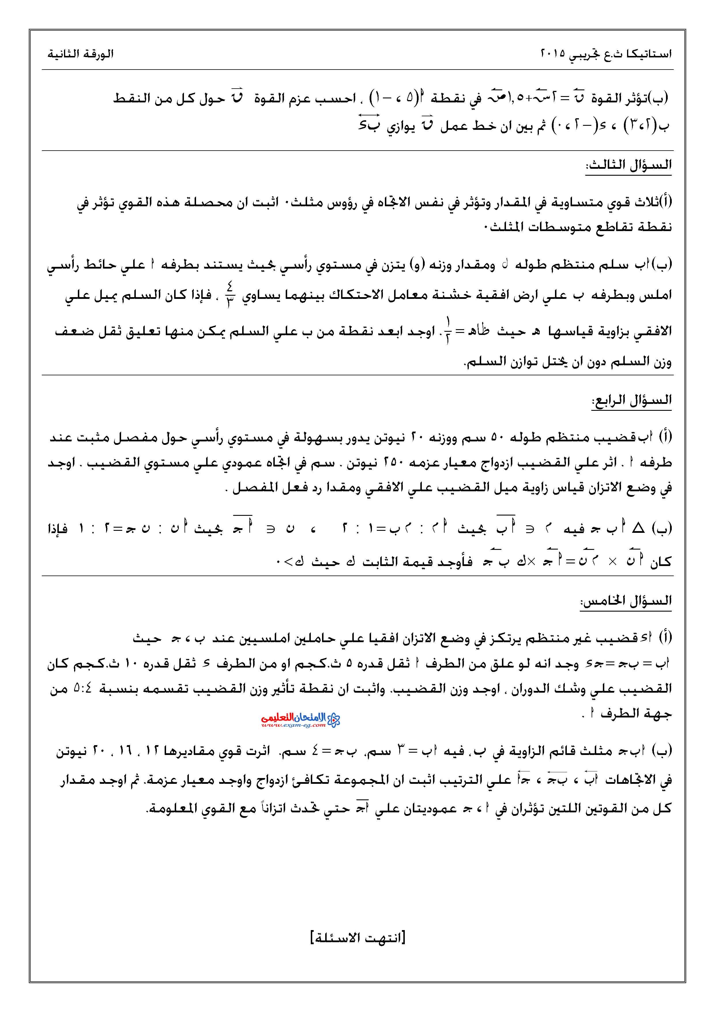 امتحان الاستاتيكا (1)