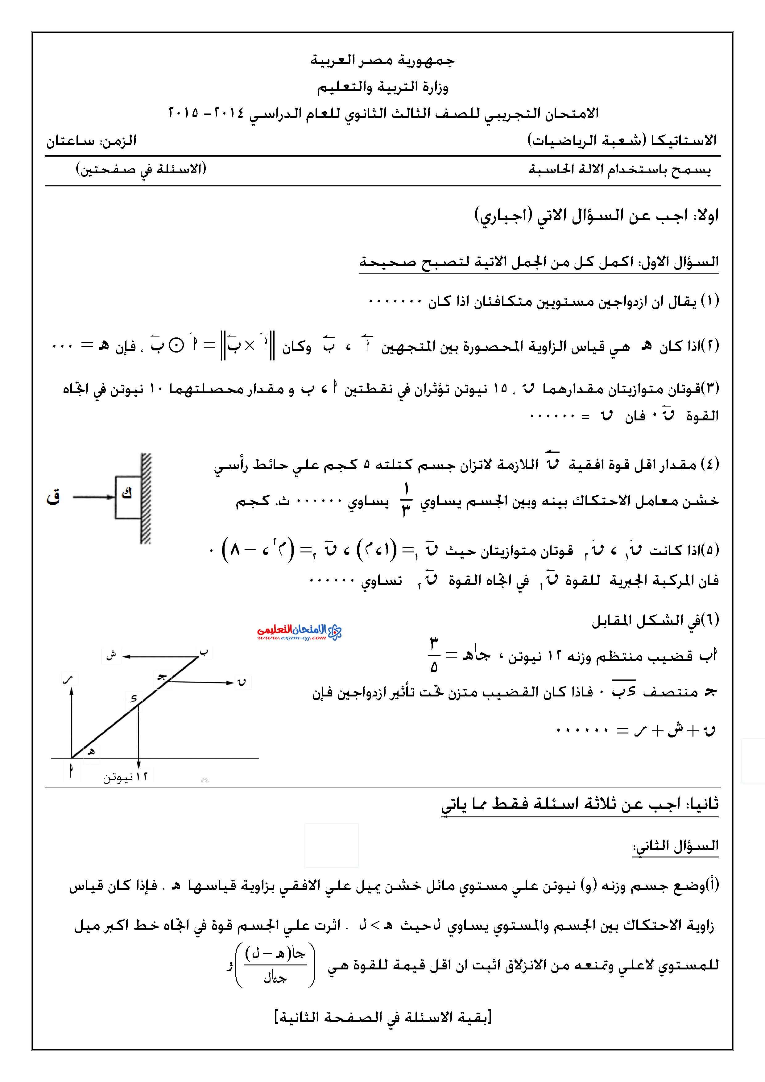 امتحان الاستاتيكا (2)