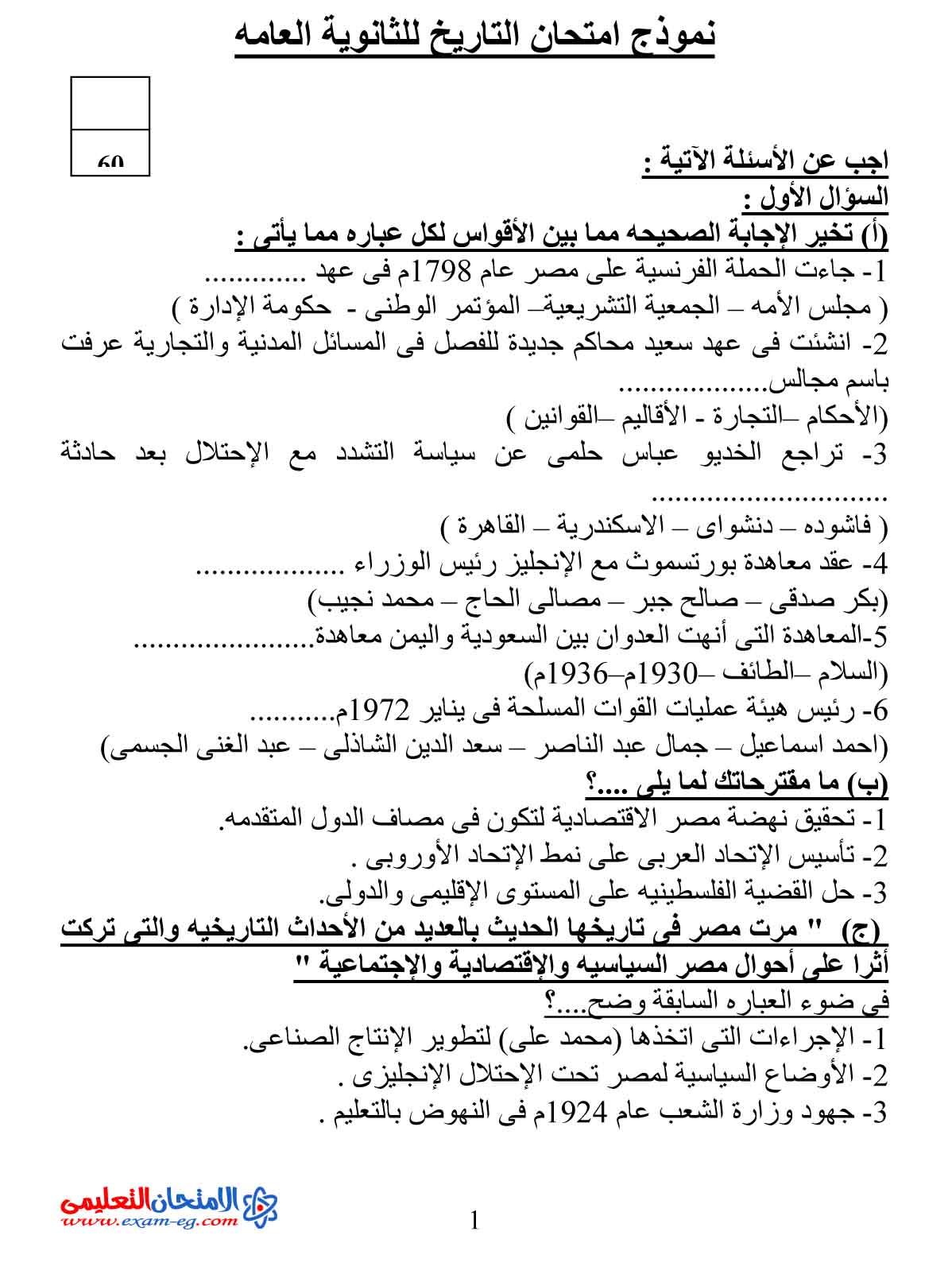 امتحان السودان فى التاريخ