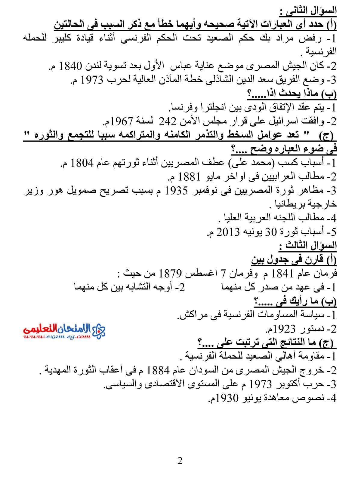 امتحان السودان فى التاريخ 2
