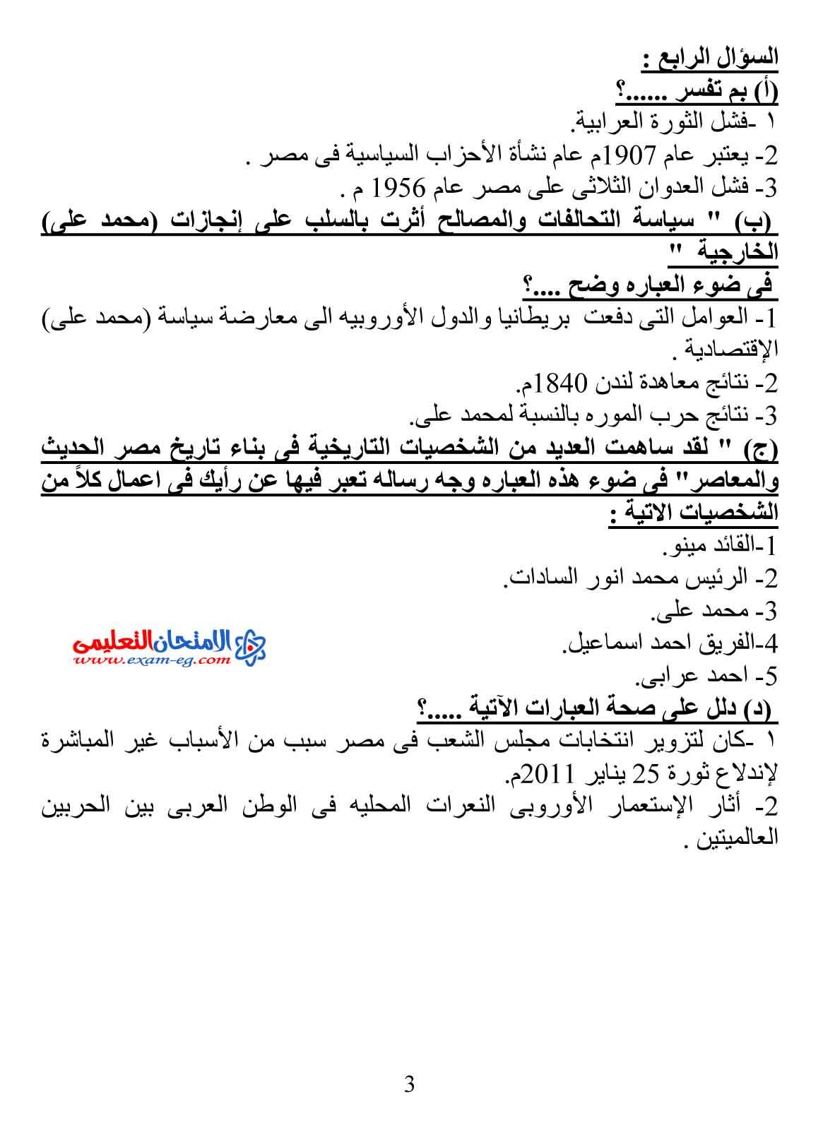 امتحان السودان فى التاريخ 3