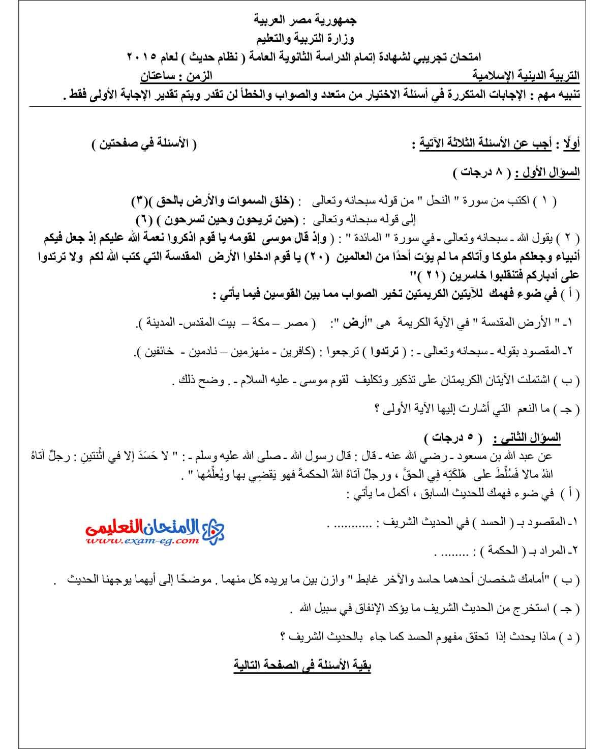 امتحان الوزارة فى التربية الدينية الاسلامية