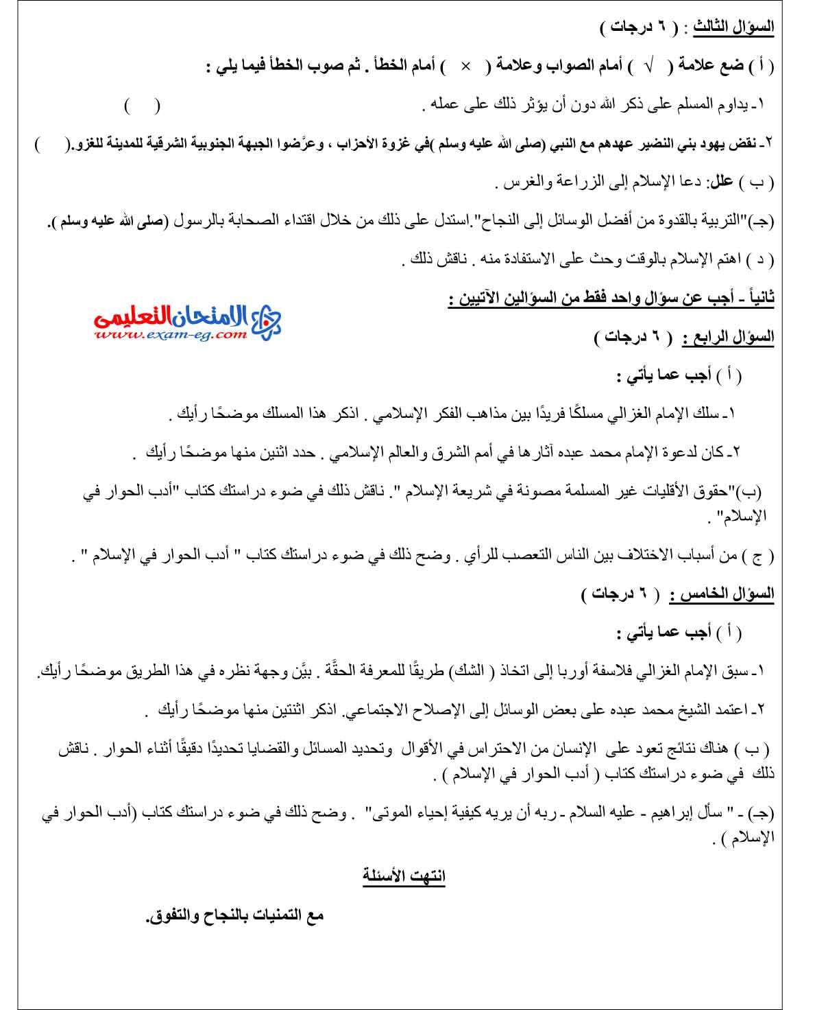 امتحان الوزارة فى التربية الدينية الاسلامية 1
