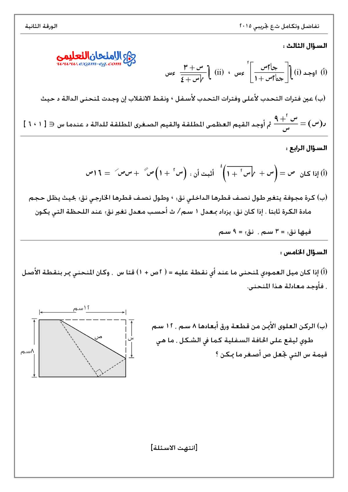 امتحان الوزارة فى التفاضل والتكامل 1