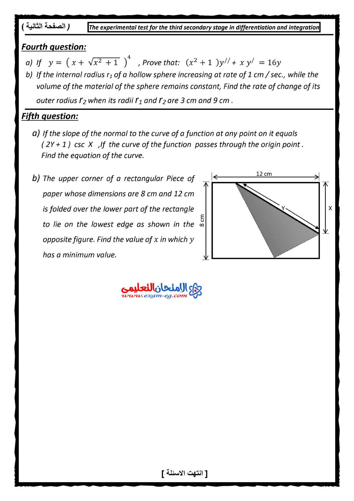امتحان الوزارة فى التفاضل والتكامل 22